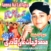 Aamna Ka Lal Aaya (Vol.2) CD